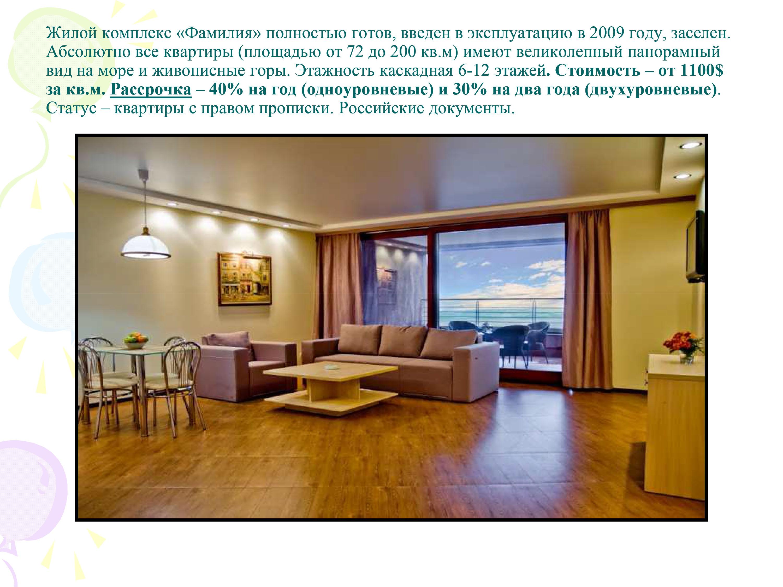 Недвижимость крым доска объявлений работа в ликино-дулево свежие вакансии для женщин