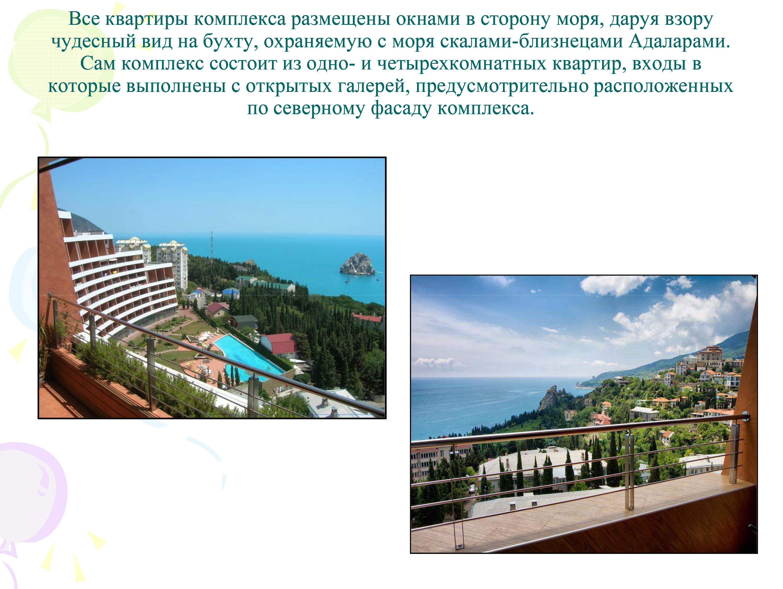 Доска объявлений о недвижимости крыма подать бесплатное объявление на стройтельных сайтах